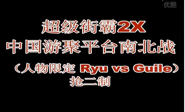 《超级街霸2X》第一届南北战3/3